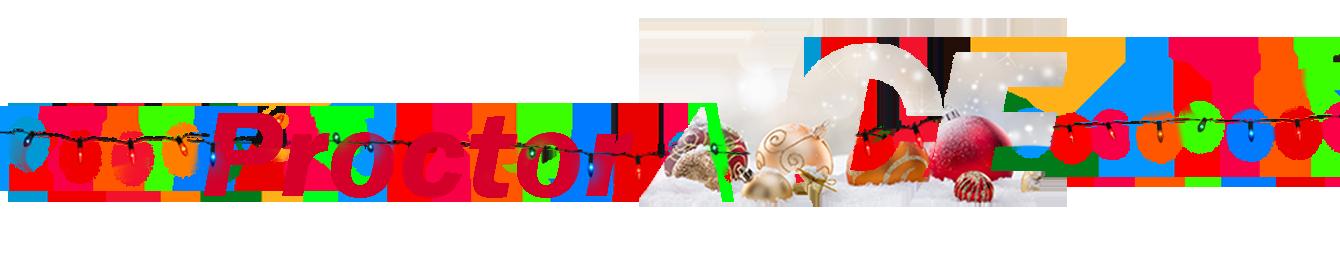 Proctor_Ace_Christmas_Light_Logo